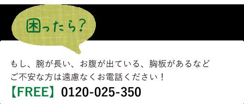 不安な方はご連絡ください。