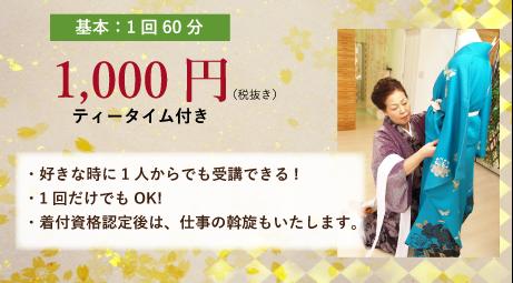 基本:1回60分1,000円(税抜き)ティータイム付き!