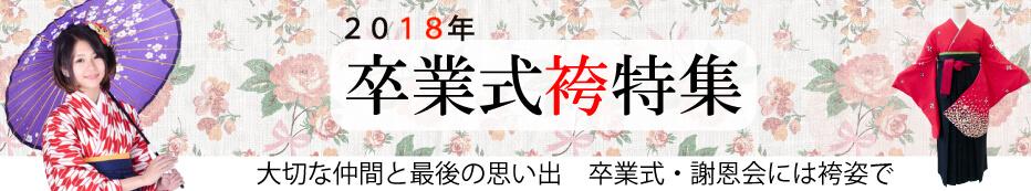 卒業式・袴特集