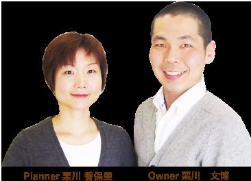 Owner栗川 文博 /Planner栗川 香保里