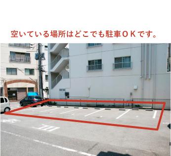 空いている場所はどこでも駐車OKです。