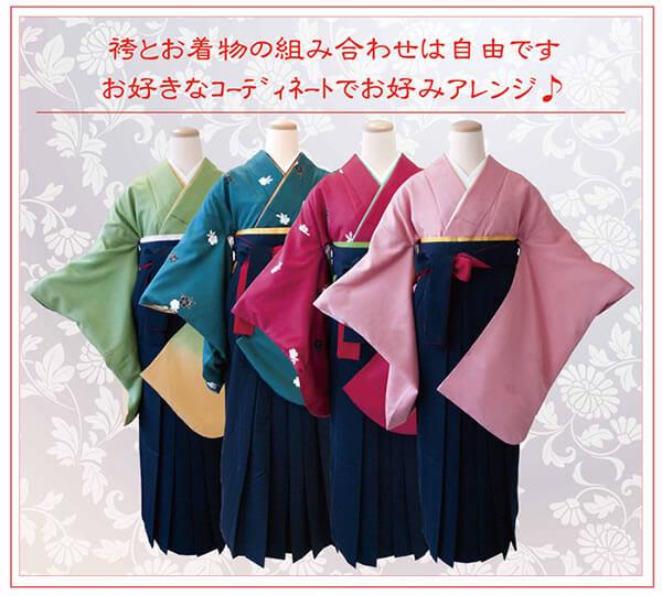 袴とお着物の組み合わせは自由です。