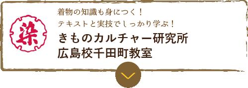 きのもカルチャー研究所広島校千田町教室