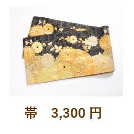 帯 3,300円
