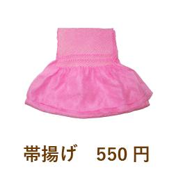 帯揚げ 550円