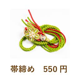帯締め 550円