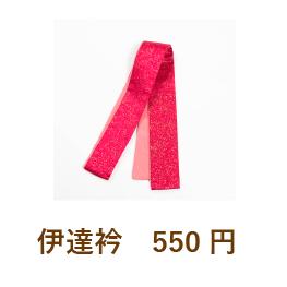 伊達衿 550円