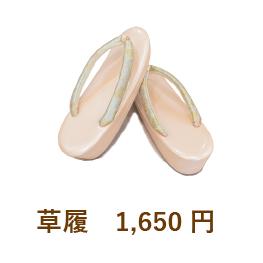 草履 1,650円