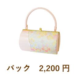 バック 2,200円