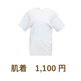肌着 1,100円
